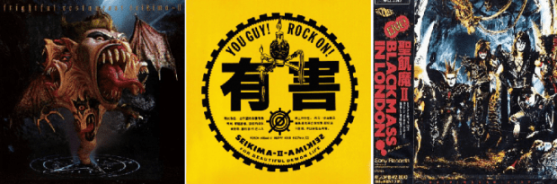 De cd's Kyoufu No Restoran, Yuugai (You Guy!), en Live! Blackmass.