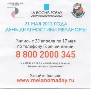 Tag des Melanoms - Russland