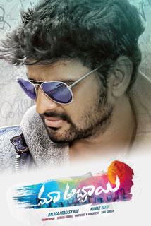 Maa-Abbayi-Movie-Posters_telugufilmnagar214320