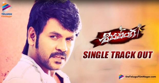 Shiva Linga First Track, Shiva Linga Single Track,Shiva Linga song,