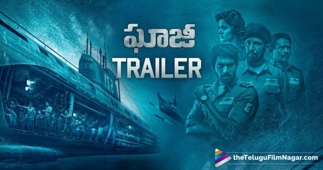 Ghazi Telugu Movie Trailer