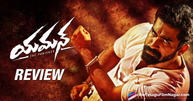 Yaman Review,Yaman Movie Review