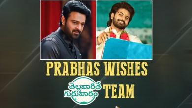 Prabhas Wishes Sri Simha and Thellavarithe Guruvaram Team