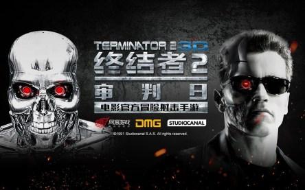 Terminator 2 DMG STUDIOCANAL
