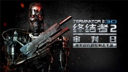 Terminator 2 3D Endoskeleton