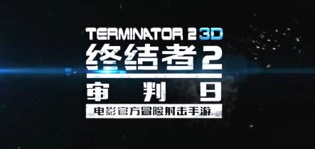 Terminator 2 3D Logo Teaser Trailer