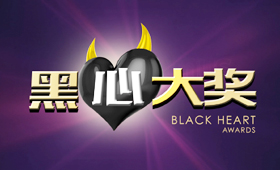Black Heart Awards