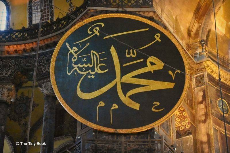 The Holy Soul of Istanbul: Medallions in Arabic, inside Hagia Sophia