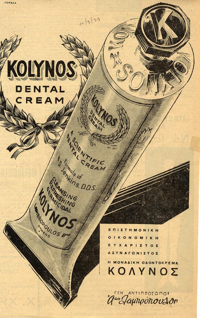 Διαφήμιση της «Kolynos»