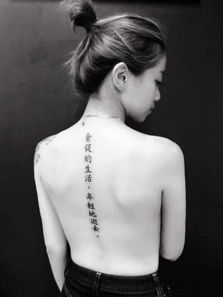 Japanese Spine Tattoo