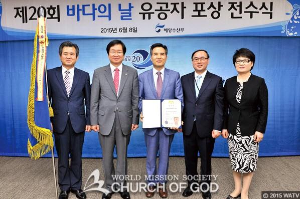 World Mission Society Church of God Presidential Citation