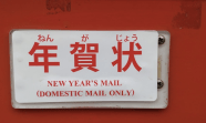 Type Bar New Years Mail Only