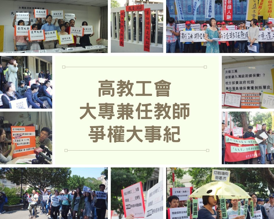 高教工會大專兼任教師爭權大事紀 – 臺灣高等教育產業工會