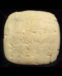 Alulu beer receipt – c. 2050 BC from the Sumerian city of Umma in ancient Iraq.