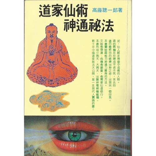 道家仙術神通祕法