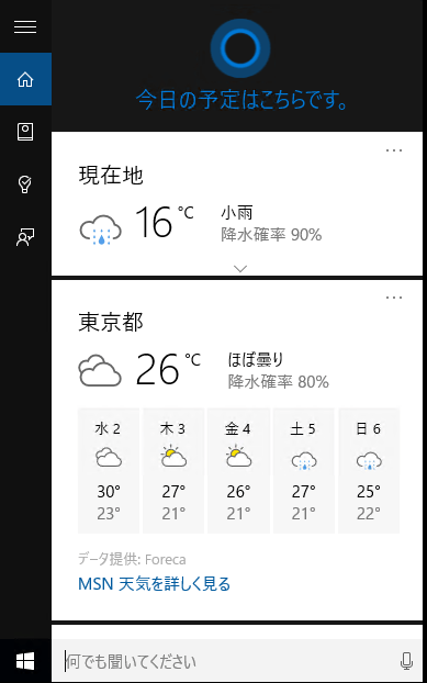 Cortana-PC-Japanese