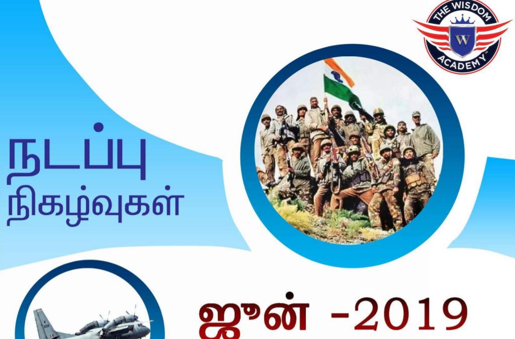 ஜுன் 2019 நடப்பு நிகழ்வுகள் – June 2019 Current Affairs in Tamil – Download