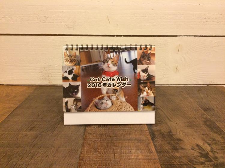 猫カフェWISH カレンダー2016