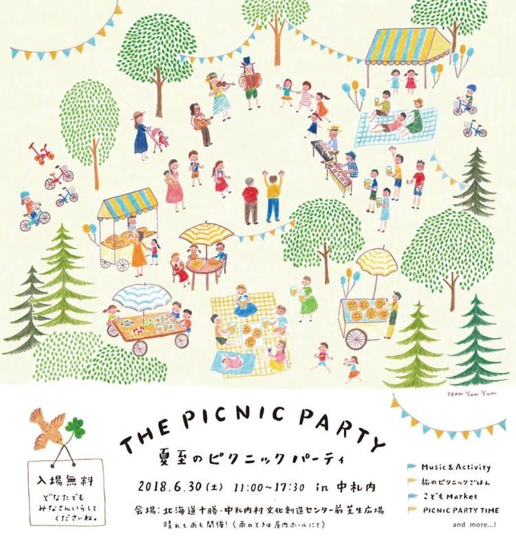 ピクニックパーティー2018