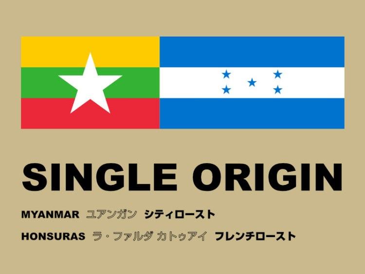 今月のシングルオリジンコーヒー / スペシャルティコーヒー ミャンマー&ホンジュラス