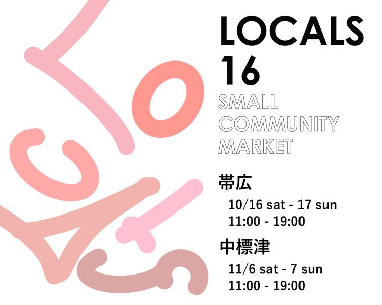 LOCALS 帯広 2021 10/16 -17