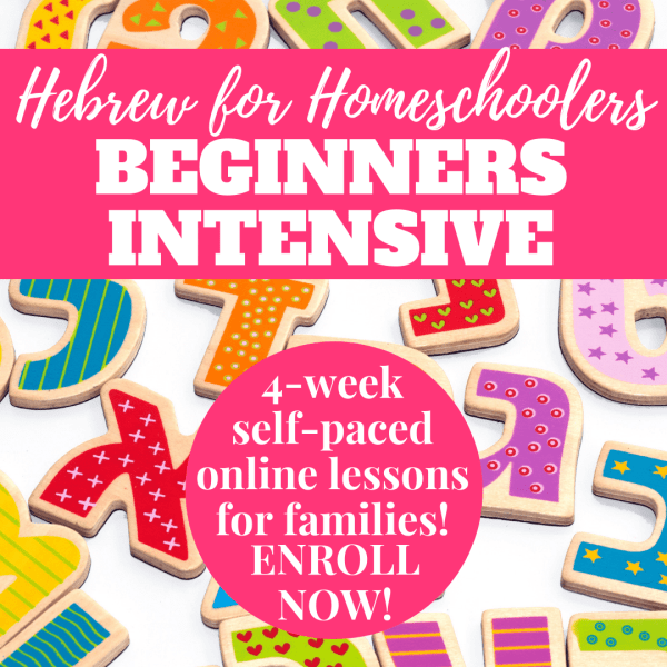 Hebrew for Homeschoolers 4 -Week Intensive