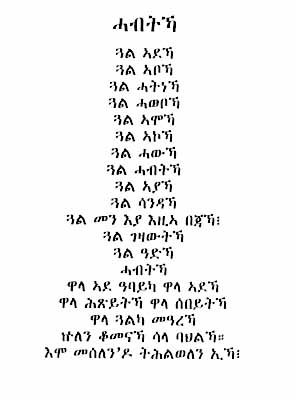 Tigrinya language