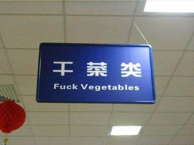 fuck-vegetables