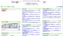 Google パーソナライズホーム