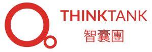 ThinkTank 智囊團-建立智慧城市人工智慧生態系統 -- AI ECOSYSTEM FOR SMART CITIES