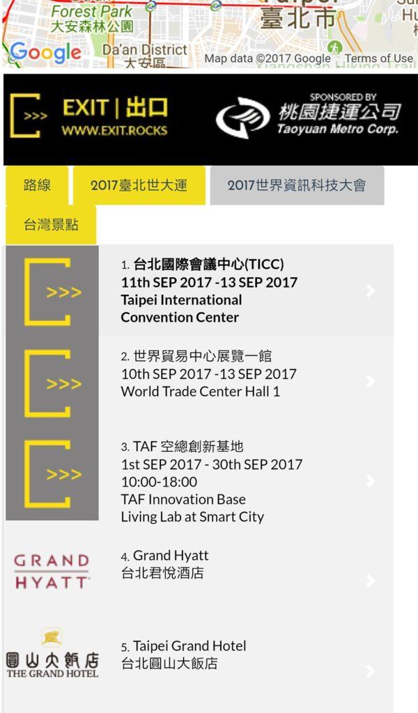 2017WCIT-世界資訊大會-地點查詢-捷運出口查詢-飯店查詢-推薦WEB-APP-桃捷出口查詢