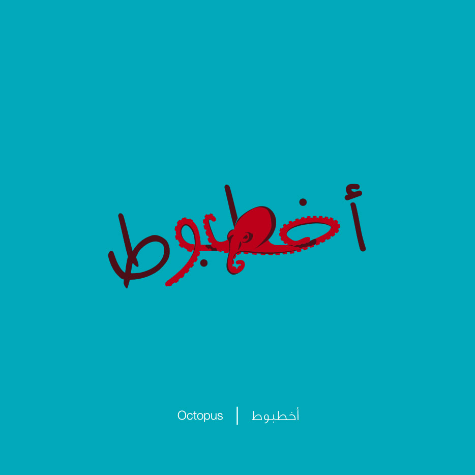 Arabic Words Illustrated to Match Their Literal Meaning by