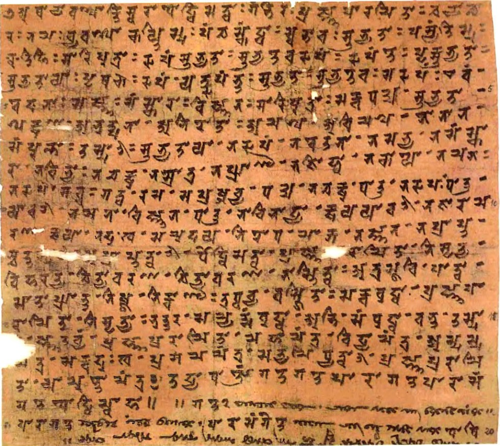 A Siddham manuscript of the Heart Sutra