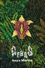 Grass - Anya Martin - cover