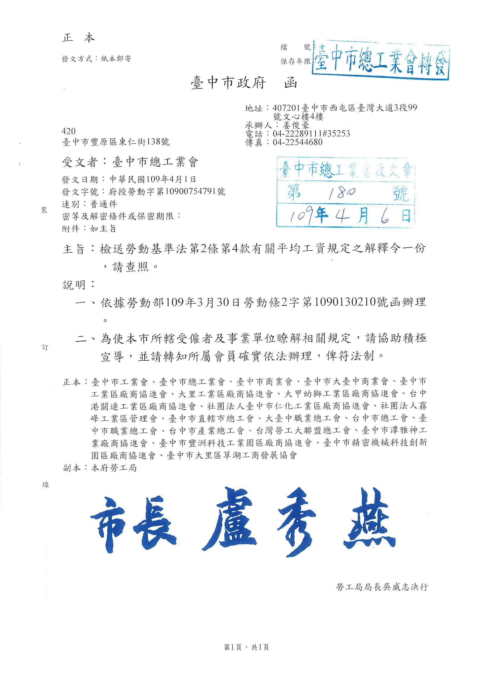檢送勞動基準法弟2條弟4款有關平均工資規定之解釋令一份,請查照。