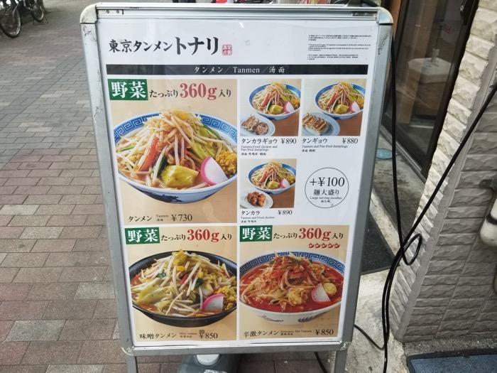 トナリ|東陽町本店