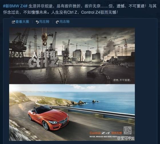 Sina Weibo Account BMW