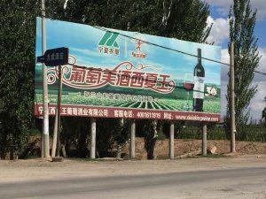 Pub pour un château du Ningxia.