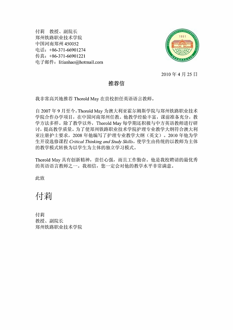 In chinese business letter format spiritdancerdesigns Image collections