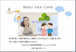 出産 引越し報告 はがき
