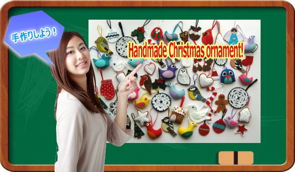 クリスマス 飾り付け 手作り 部屋