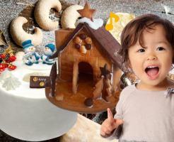 クリスマス お菓子 手作り 人気