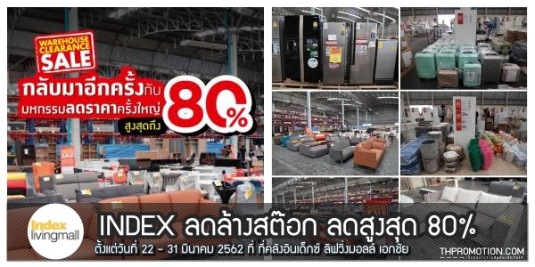 INDEX ลดล้างสต๊อก ลดสูงสุด 80% คลังสินค้า อินเด็กซ์ เอกชัย (22 - 31 มี.ค. 2562)