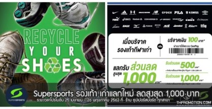 Supersports RECYCLEYOUR SHOES