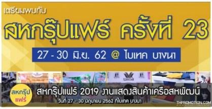 สหกรุ๊ปแฟร์ 2019 Saha Group Fair งานแสดงสินค้าเครือสหพัฒน์