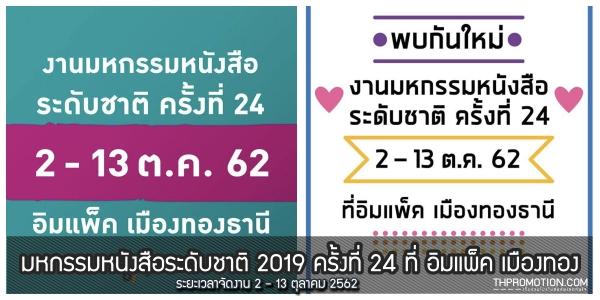 มหกรรมหนังสือระดับชาติ 2019 ครั้งที่ 24 ที่ อิมแพ็ค เมืองทอง 2 - 13 ตุลาคม 2562