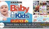 Amarin Baby & Kids Fair 2019 @ Bitec Bangnaงานแฟร์ สินค้าเพื่อ แม่-ลูก