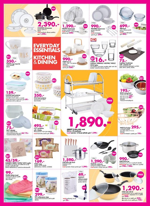 Index Living Mall ซื้อ 1 แถม 1 ฟรี (28 มีนาคม - 1 พฤษภาคม 2562)