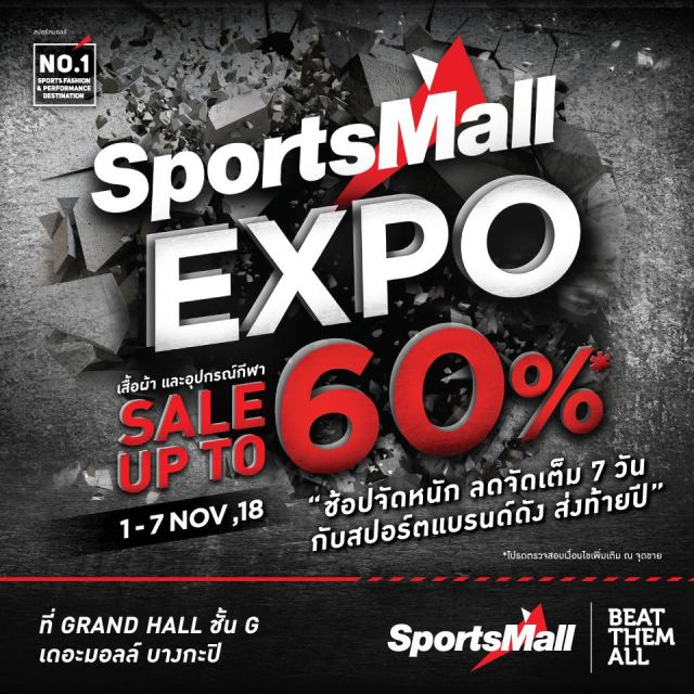 SPORTS MALL EXPO 2018 @ เดอะมอลล์ บางกะปิ (1 - 7 พ.ย. 2561)