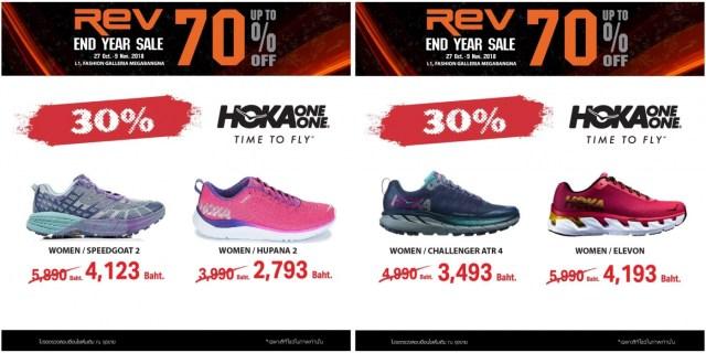 REV END YEAR SALE @ Mega bangna ลดสูงสุด 70% (27 ต.ค. - 9 พ.ย. 2561)